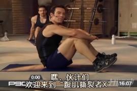 千万不要再做仰卧起坐了 这10个动作就可以练出腹肌